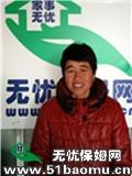上海徐汇住家保姆_照顾半自理老人:照顾不能自理老人:公司做饭保姆