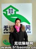 城阳宝龙城市广场月嫂:育儿嫂