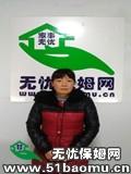 郑州管城西大街住家保姆_做家务:公司做饭保姆