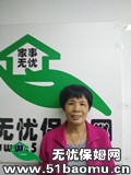 广州海珠周边住家保姆_做家务保姆