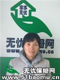 北京朝阳住家保姆_做家务:辅助带孩子:照顾能自理老人:照顾半自理老人保姆