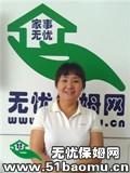 北京 立水桥住家保姆:不住家保姆_120个月经验做家务:辅助带孩子:全职带孩子保姆