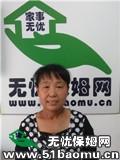 北京丰台马家堡住家保姆_做家务:辅助带孩子:全职带孩子保姆