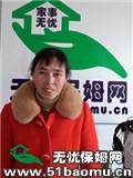 武昌徐东住家保姆