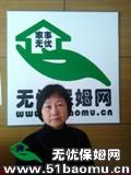 广州海珠周边不住家保姆:小时工_做家务:公司做饭保姆