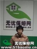 北京周边住家保姆