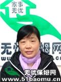 渝北汽博中心不住家保姆:育儿嫂