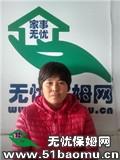 北京朝阳朝青板块住家保姆_做家务:辅助带孩子:照顾能自理老人保姆