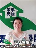 上海徐汇徐家汇住家保姆_做家务:照顾能自理老人:照顾半自理老人保姆