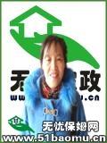 重庆重庆周边住家保姆_做家务:辅助带孩子:照顾能自理老人保姆