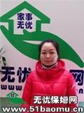 上海徐汇万体馆住家保姆:育儿嫂_做家务:辅助带孩子:全职带孩子保姆