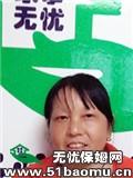 汉阳钟家村住家保姆