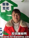 开福湘江世纪城育儿嫂