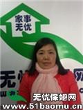 上海杨浦控江路住家保姆_做家务:辅助带孩子:全职带孩子保姆