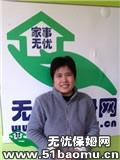 上海浦东住家保姆_做家务:照顾不能自理老人保姆