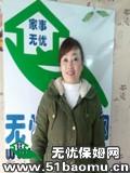 开福湘江世纪城住家保姆:育儿嫂