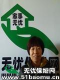 北京大兴亦庄住家保姆_做家务:照顾能自理老人保姆