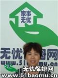 上海浦东花木不住家保姆_做家务:辅助带孩子保姆