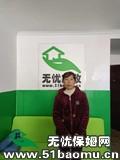 北京海淀四季青住家保姆:不住家保姆_做家务:辅助带孩子:照顾能自理老人:公司做饭保姆