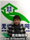 上海普陀李子园住家保姆_做家务:照顾半自理老人保姆