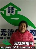 北京昌平县城住家保姆_做家务:照顾能自理老人:照顾半自理老人:照顾不能自理老人保姆