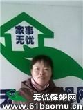 上海浦东金桥不住家保姆_做家务:辅助带孩子:照顾能自理老人:饲养宠物:公司做饭保姆