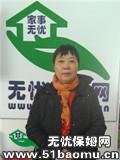 北京丰台马家堡不住家保姆_做家务:公司做饭保姆