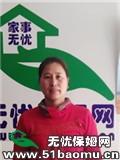 上海松江新城不住家保姆:小时工_做家务:公司做饭保姆