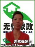 北京朝阳公园不住家保姆_24个月经验做家务:辅助带孩子:照顾能自理老人保姆