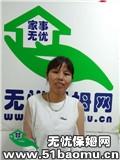 上海普陀万里城小时工_做家务:照顾能自理老人:公司做饭保姆