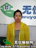朝阳公园桥东不住家保姆:小时工