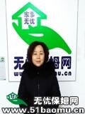 重庆周边江津住家保姆:月嫂:育儿嫂