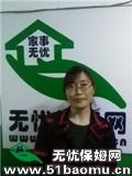 北京朝阳立水桥住家保姆_做家务:辅助带孩子:全职带孩子保姆