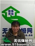上海普陀李子园住家保姆_做家务:辅助带孩子:全职带孩子:照顾能自理老人保姆