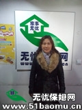 上海杨浦控江路小时工_做家务:辅助带孩子保姆