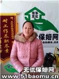 郑东新区新东站片不住家保姆:小时工