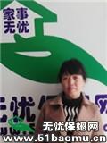 上海松江新城住家保姆_做家务:全职带孩子保姆