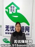 重庆九龙坡杨家坪住家保姆_做家务:辅助带孩子:照顾能自理老人保姆