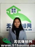 北京朝阳住家保姆_做家务:辅助带孩子:公司做饭保姆