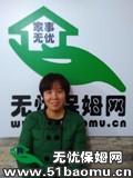 广州海珠周边育儿嫂_做家务:辅助带孩子:全职带孩子保姆