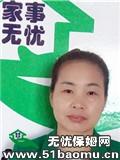 汉阳钟家村住家保姆:月嫂