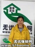 广州越秀周边住家保姆_做家务:辅助带孩子:照顾能自理老人:公司做饭保姆