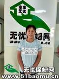 郑州上街住家保姆_做家务:辅助带孩子:照顾能自理老人保姆