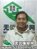 重庆渝北汽博中心住家保姆:不住家保姆_做家务:辅助带孩子:照顾能自理老人保姆