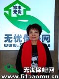 广州天河林和住家保姆_做家务:照顾能自理老人:照顾半自理老人:照顾不能自理老人:照顾病人保姆