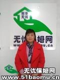 郑州管城区西大街住家保姆_做家务:辅助带孩子保姆