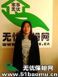 城阳世纪公园月嫂:育儿嫂