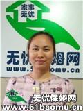 九龙坡月嫂:育儿嫂