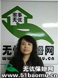 北京海淀苏州街住家保姆_做家务:照顾能自理老人保姆