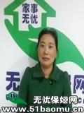 上海黄浦西藏南路住家保姆:不住家保姆_做家务:辅助带孩子保姆